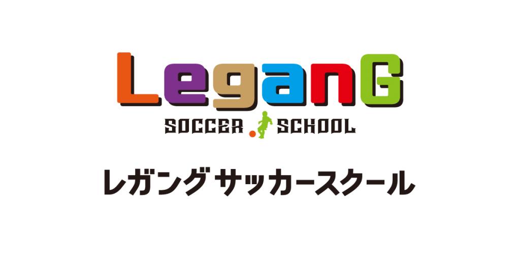 レガング サッカースクール